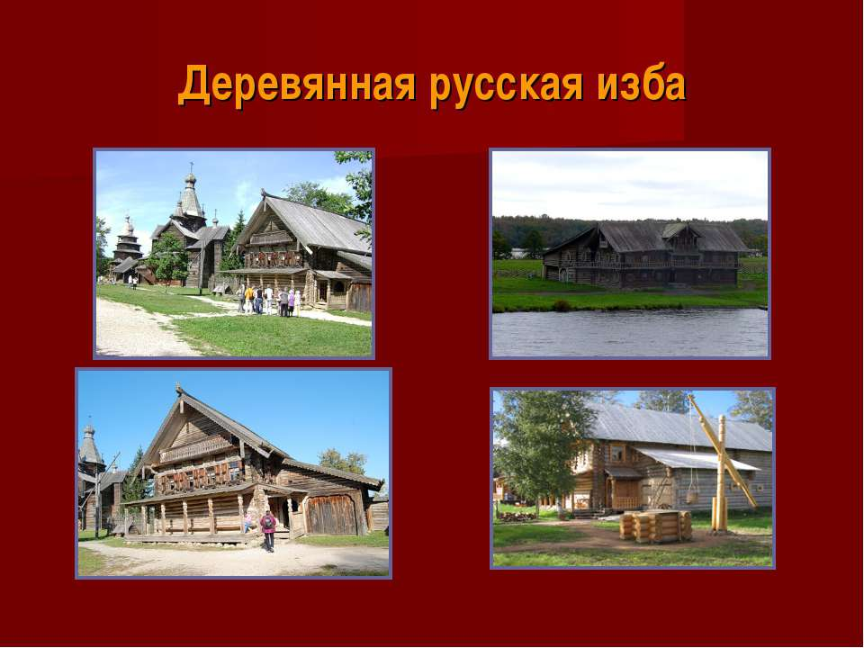 Деревянная русская изба