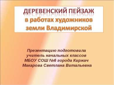 Презентацию подготовила учитель начальных классов МБОУ СОШ №6 города Киржач М...
