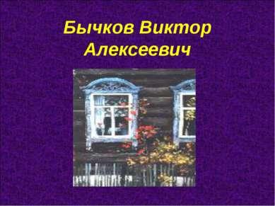 Бычков Виктор Алексеевич