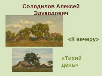 Солодилов Алексей Эдуардович «К вечеру» «Тихий день»