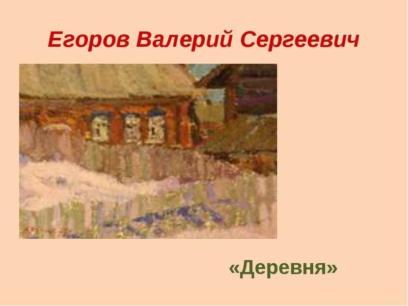 Егоров Валерий Сергеевич «Деревня»