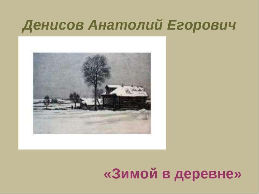Денисов Анатолий Егорович «Зимой в деревне»