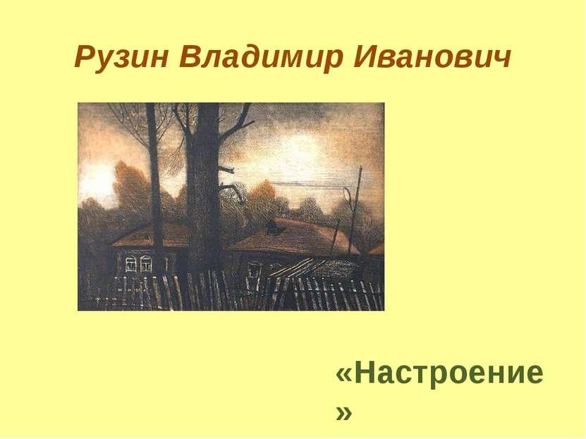 Рузин Владимир Иванович «Настроение»