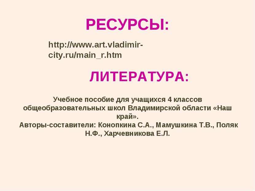 РЕСУРСЫ: http://www.art.vladimir-city.ru/main_r.htm Учебное пособие для учащи...