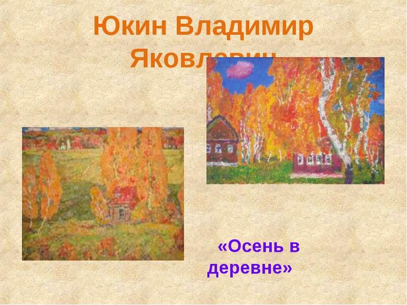Юкин Владимир Яковлевич «Осень в деревне»