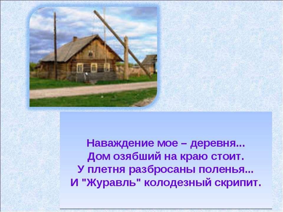 Наваждение мое – деревня... Дом озябший на краю стоит. У плетня разбросаны по...