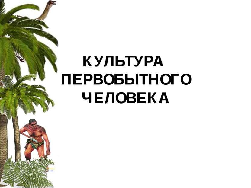 КУЛЬТУРА ПЕРВОБЫТНОГО ЧЕЛОВЕКА