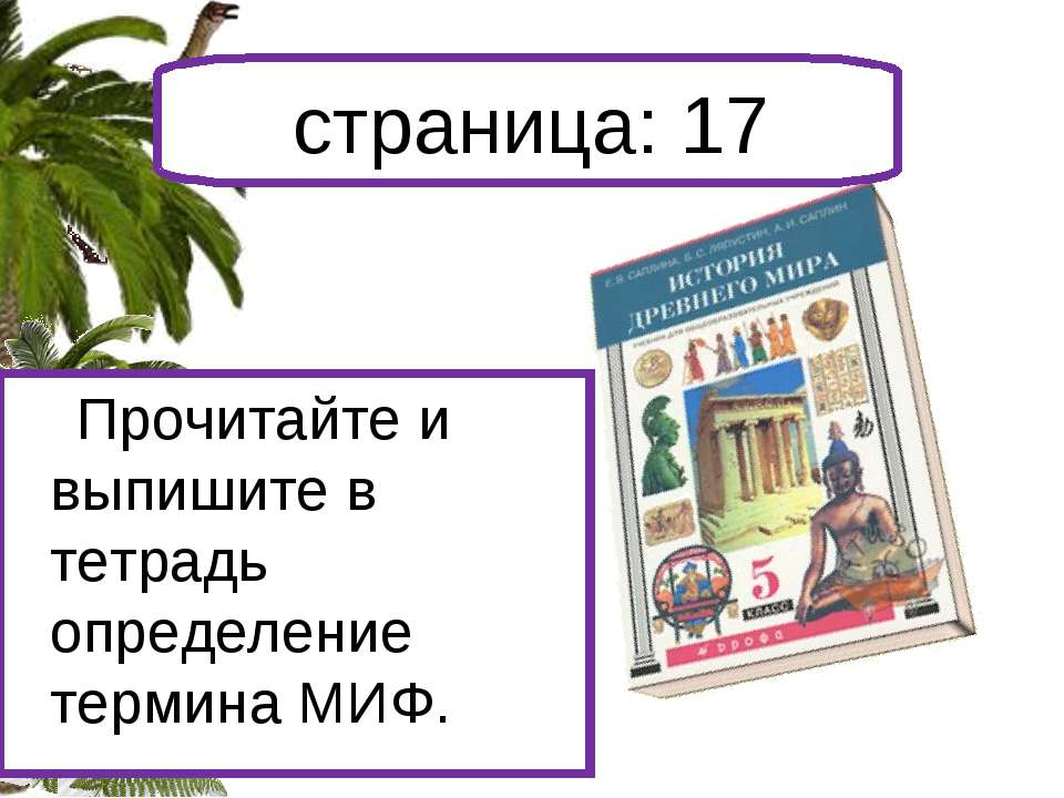 Прочитайте и выпишите в тетрадь определение термина МИФ. страница: 17