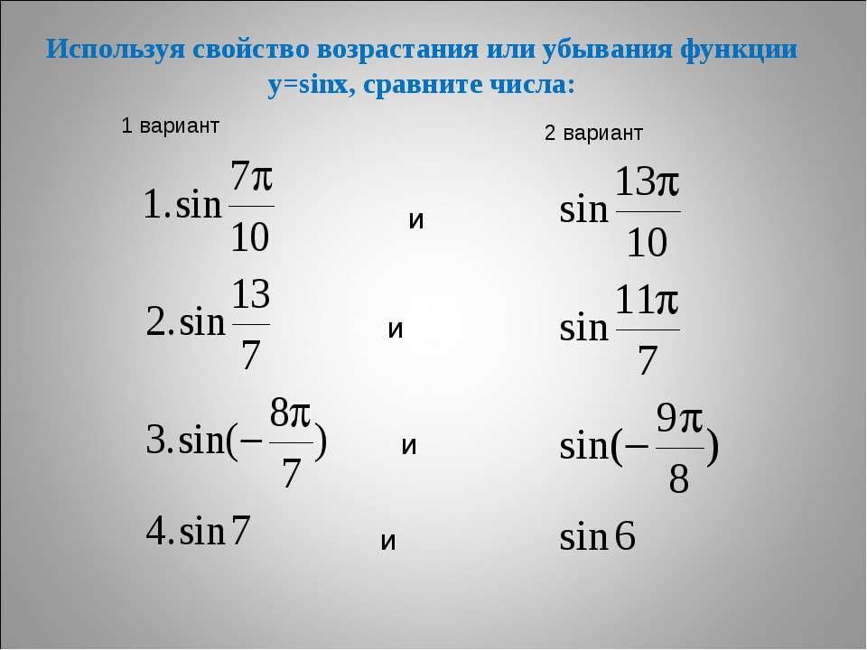 Используя свойство возрастания или убывания функции y=sinx, сравните числа: и...