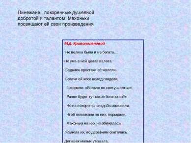 М.Д. Кривополеновой Не велика была и не богата… Но ума в ней целая палата. Бе...