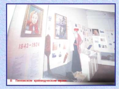 В Пинежском краеведческом музее