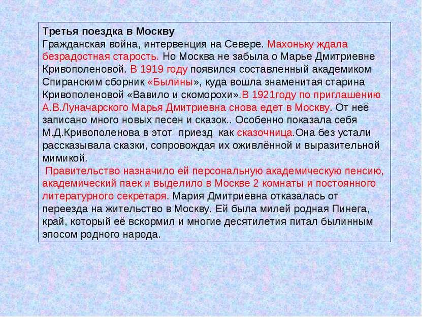 Третья поездка в Москву Гражданская война, интервенция на Севере. Махоньку жд...