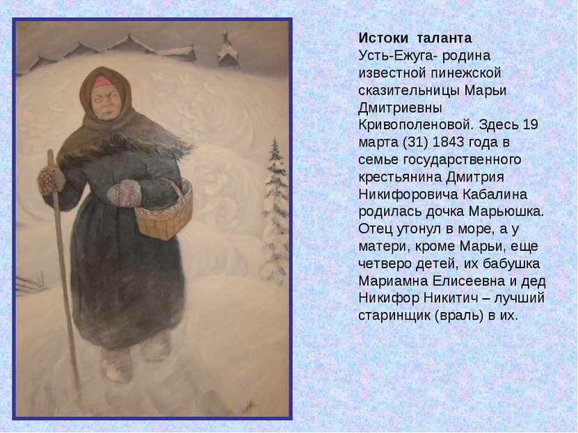 Истоки таланта Усть-Ежуга- родина известной пинежской сказительницы Марьи Дми...