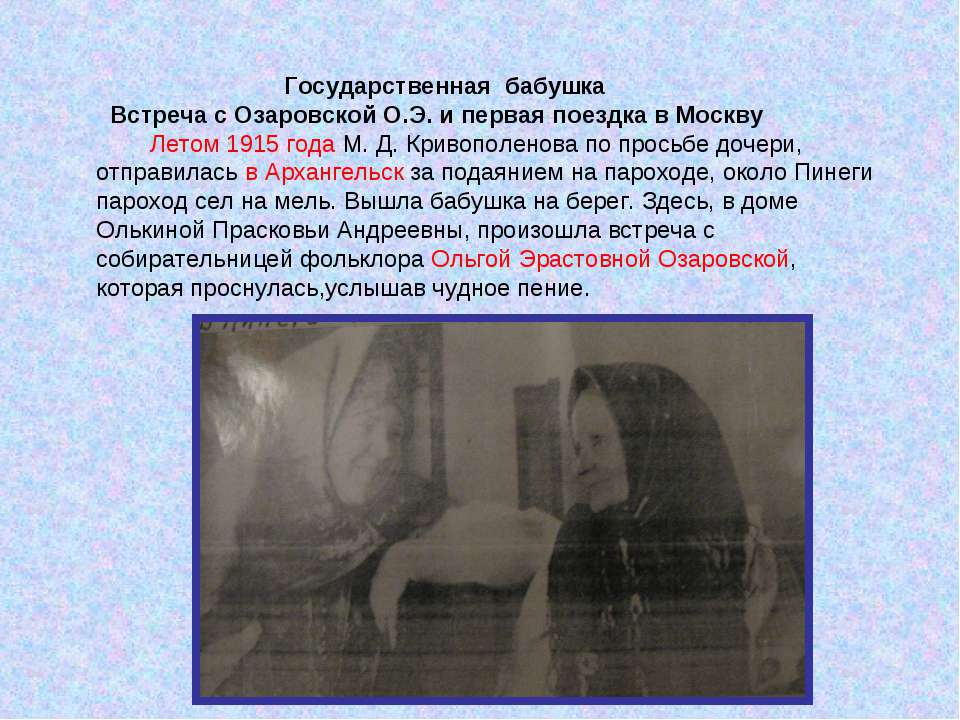Государственная бабушка Встреча с Озаровской О.Э. и первая поездка в Москву Л...