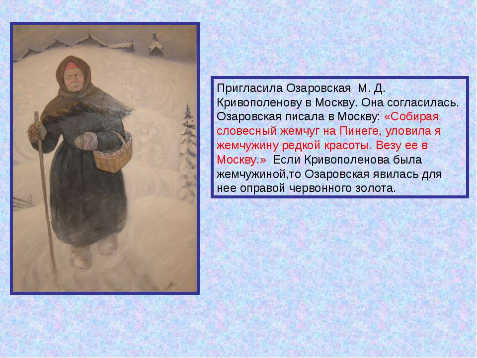 Пригласила Озаровская М. Д. Кривополенову в Москву. Она согласилась. Озаровск...