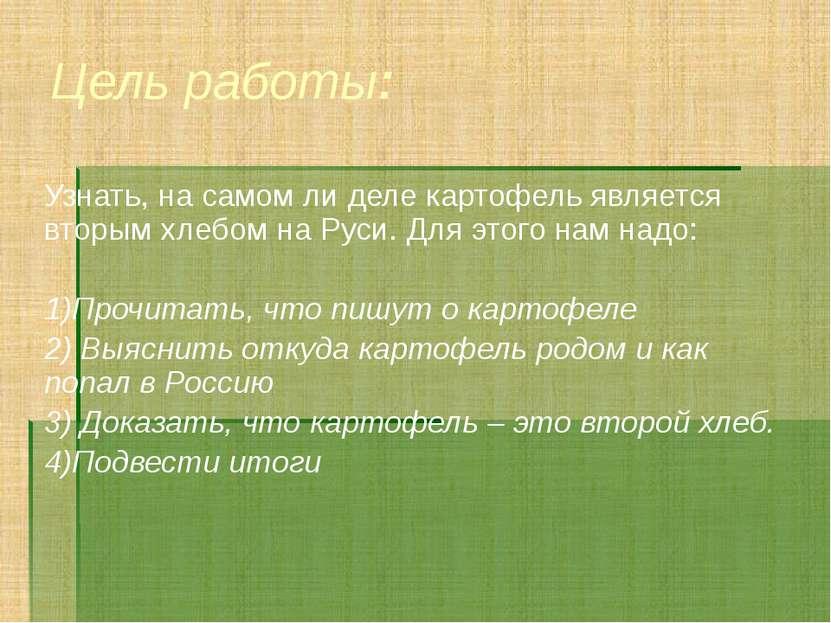 Цель работы: Узнать, на самом ли деле картофель является вторым хлебом на Рус...