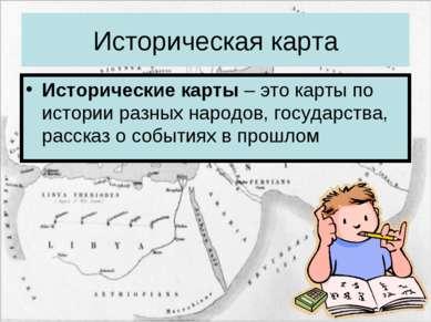 Историческая карта Исторические карты – это карты по истории разных народов, ...
