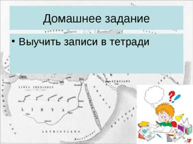 Домашнее задание Выучить записи в тетради