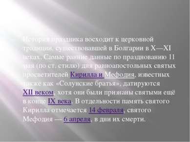 История праздника восходит к церковной традиции, существовавшей в Болгарии в ...
