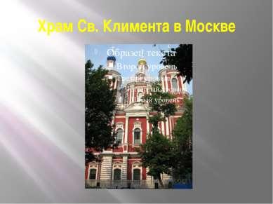 Храм Св. Климента в Москве