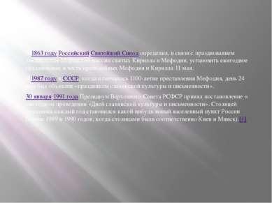 В 1863 году Российский Святейший Синод определил, в связи с празднованием тыс...