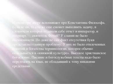 И снова при дворе вспоминают про Константина Философа. Если не он, то кто же ...
