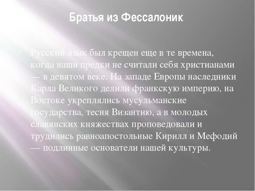 Братья из Фессалоник Русский язык был крещен еще в те времена, когда наши пре...