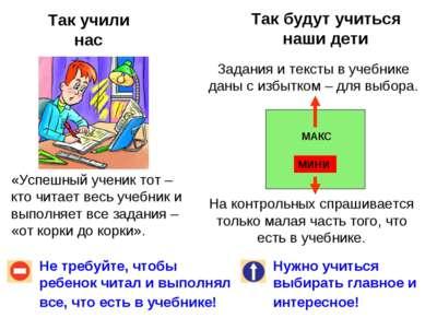 Так учили нас Так будут учиться наши дети Не требуйте, чтобы ребенок читал и ...