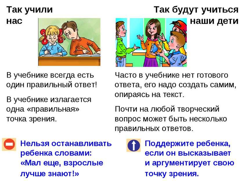 Так учили нас Так будут учиться наши дети Нельзя останавливать ребенка словам...
