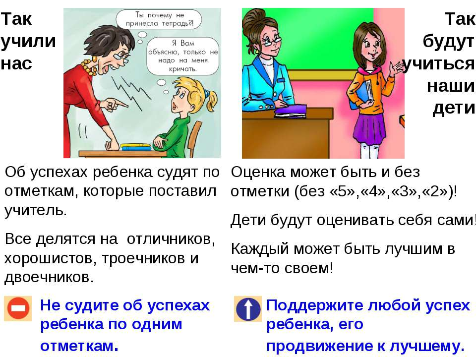Так учили нас Не судите об успехах ребенка по одним отметкам. Поддержите любо...