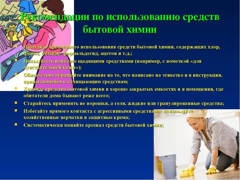 Рекомендации по использованию средств бытовой химии Избегайте чрезмерного исп...