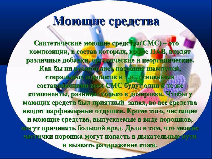 Моющие средства Синтетические моющие средства(СМС) – это композиции, в состав...