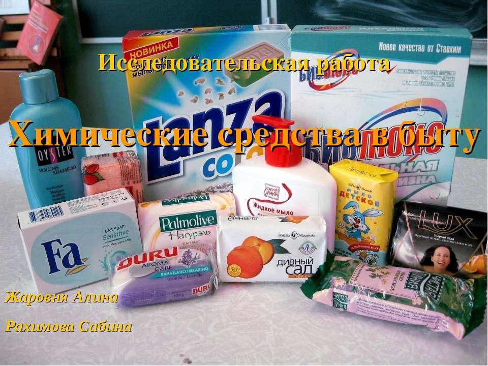Исследовательская работа Химические средства в быту Жаровня Алина Рахимова Са...