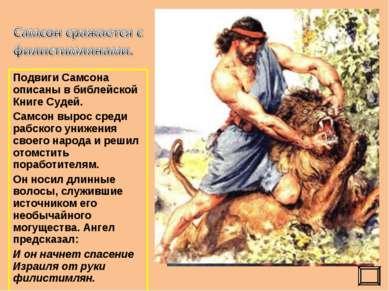 Подвиги Самсона описаны в библейской Книге Судей. Самсон вырос среди рабского...