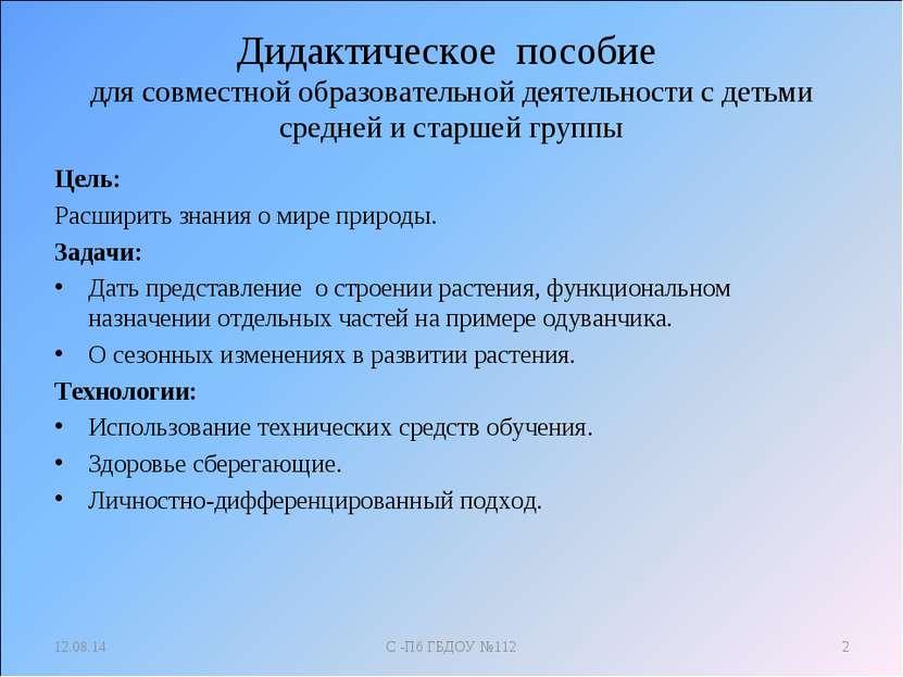 Дидактическое пособие для совместной образовательной деятельности с детьми ср...
