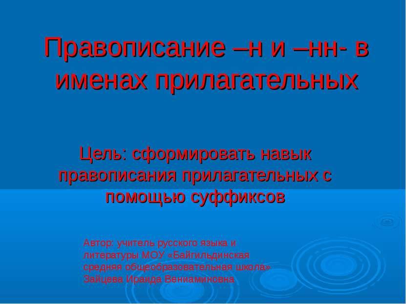 Правописание –н и –нн- в именах прилагательных Цель: сформировать навык право...