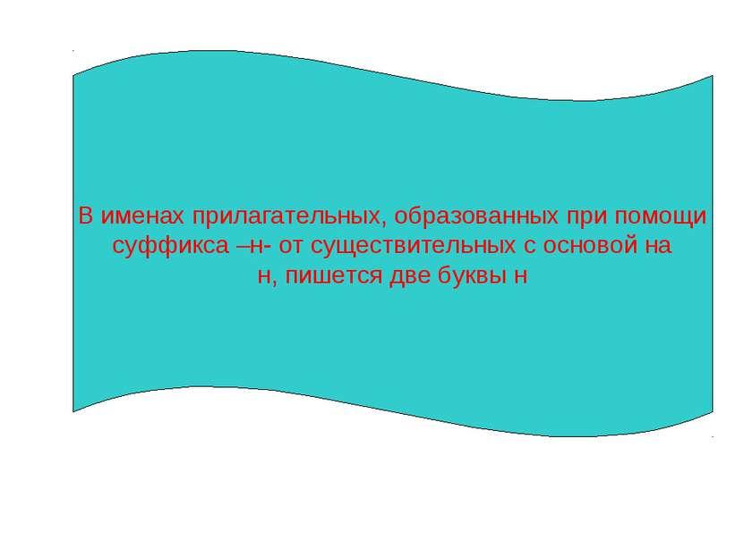 В именах прилагательных, образованных при помощи суффикса –н- от существитель...