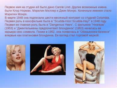 Первое имя на студии ей было дано Carole Lind. Другие возможные имена были Кл...