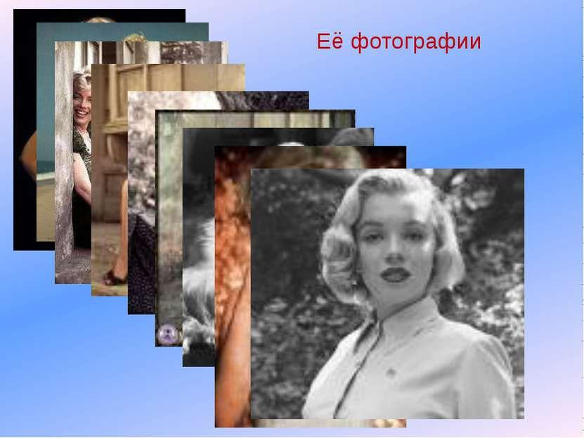 Её фотографии