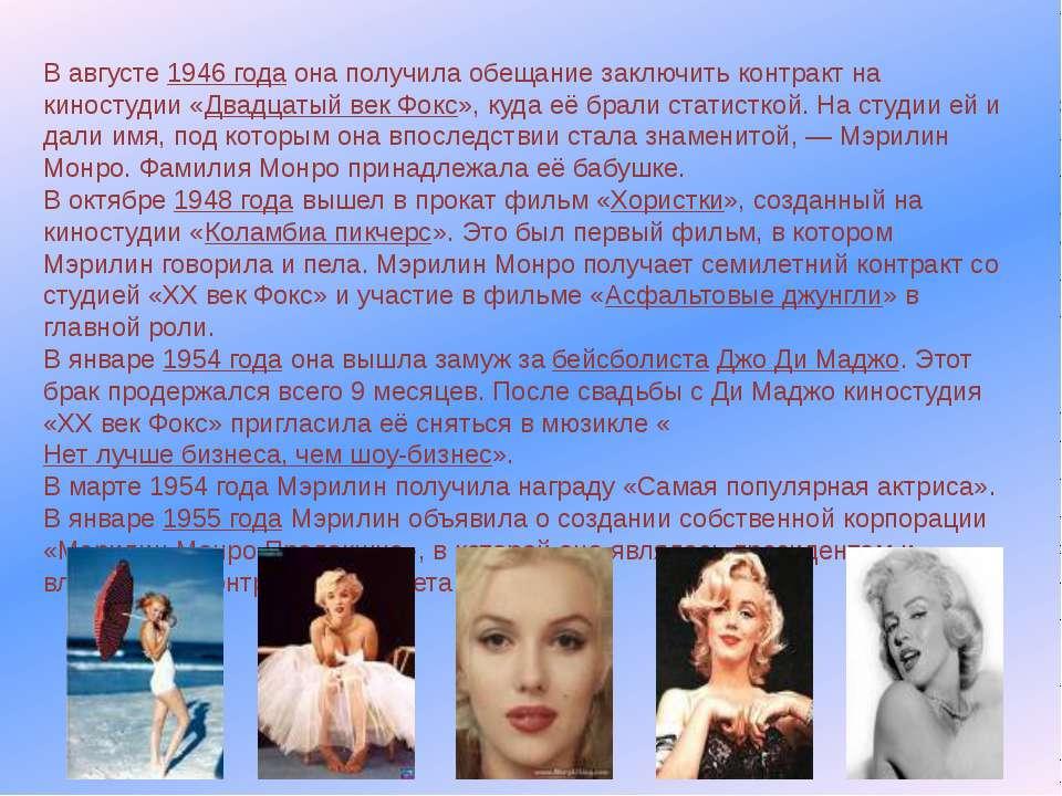 В августе 1946года она получила обещание заключить контракт на киностудии «Д...