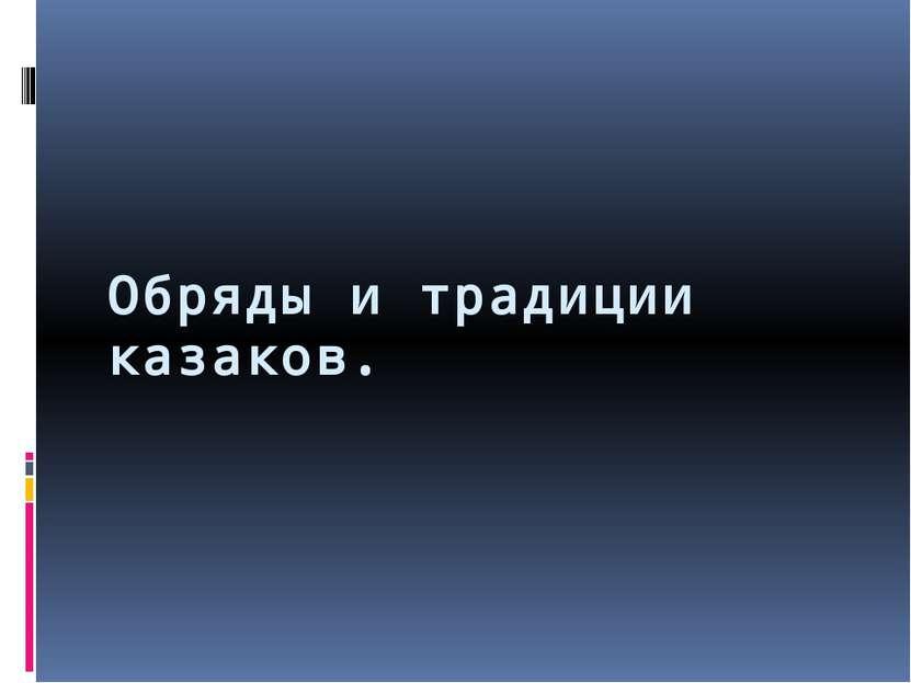 Обряды и традиции казаков.