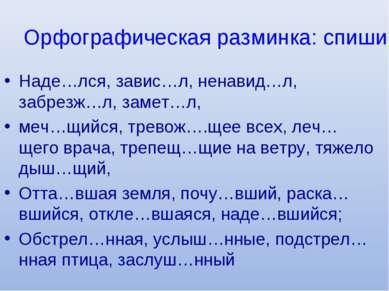 Орфографическая разминка: спиши, обозначая орфограммы Наде…лся, завис…л, нена...