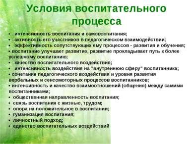 Условия воспитательного процесса • интенсивность воспитания и самовоспитания;...
