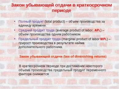 Закон убывающей отдачи в краткосрочном периоде Полный продукт (total product)...