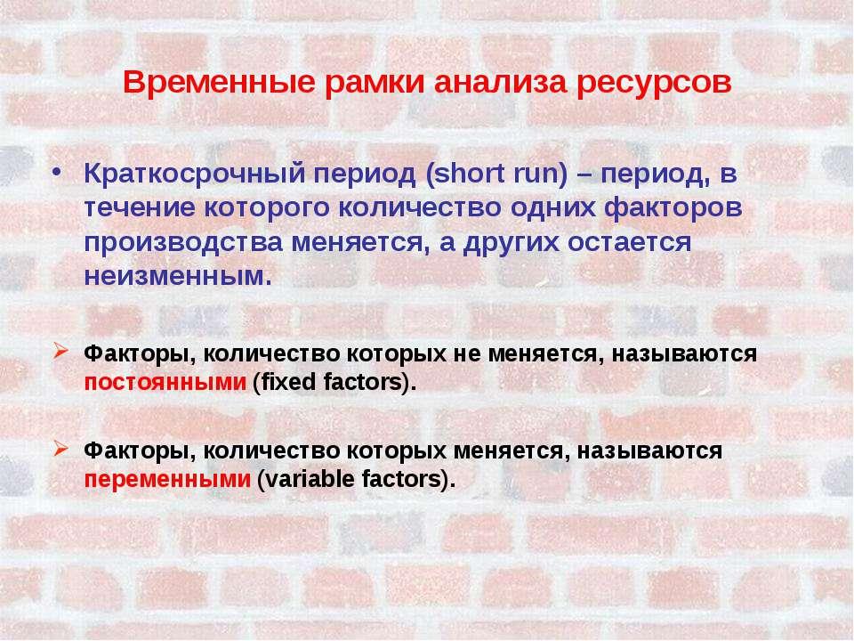 Временные рамки анализа ресурсов Краткосрочный период (short run) – период, в...