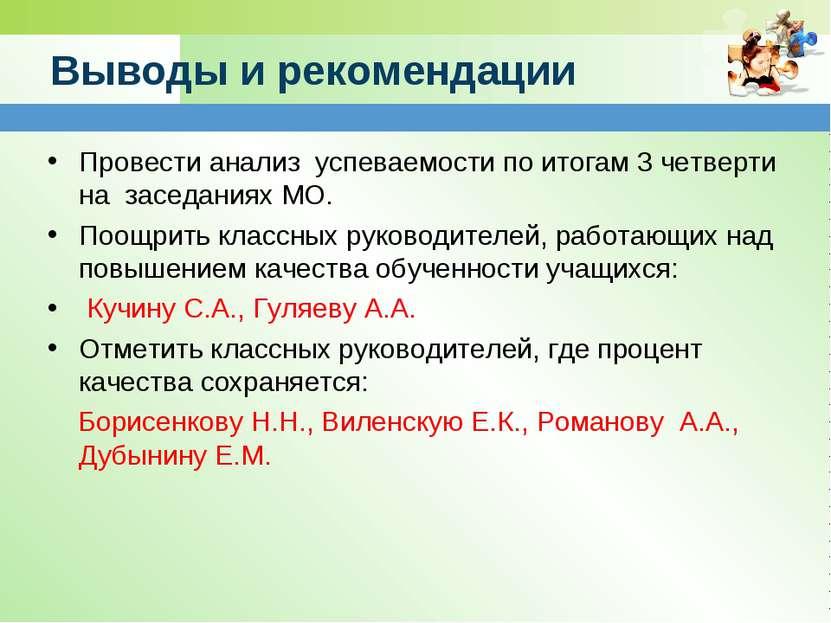 Выводы и рекомендации Провести анализ успеваемости по итогам 3 четверти на за...