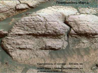 Поверхность Марса Удаленность от солнца – 228 млн. км. Атмосфера – тонкая раз...