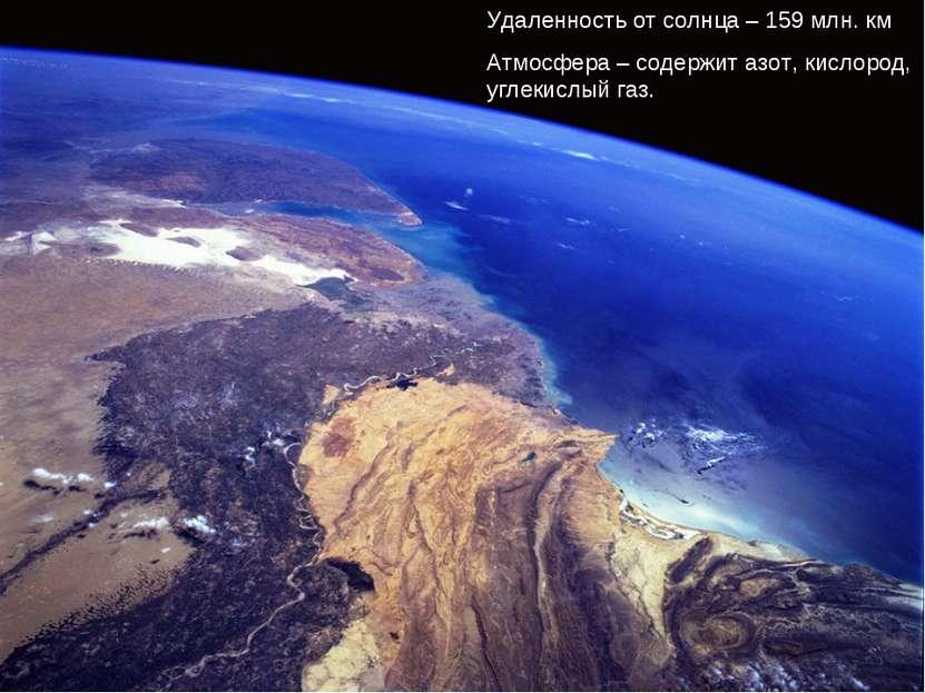 Удаленность от солнца – 159 млн. км Атмосфера – содержит азот, кислород, угле...