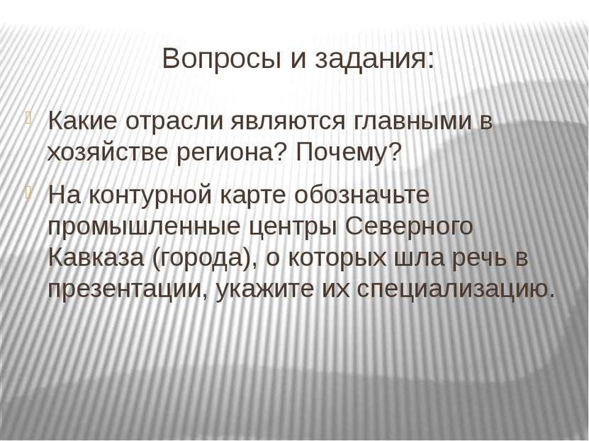 Вопросы и задания: Какие отрасли являются главными в хозяйстве региона? Почем...