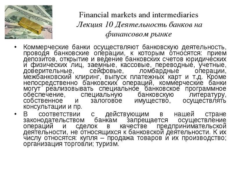 Коммерческие банки осуществляют банковскую деятельность, проводя банковские о...